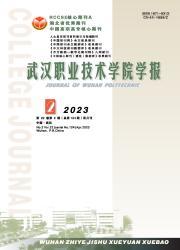 《武汉职业技术学院学报》