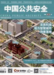 《中国公共安全》
