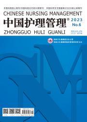 《中国护理管理》