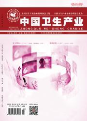 《中国卫生产业》