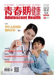 《青春期健康》