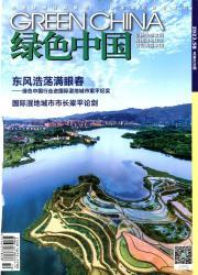 《绿色中国》