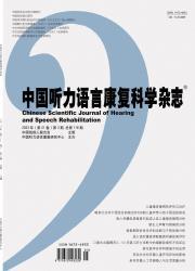 《中国听力语言康复科学杂志》
