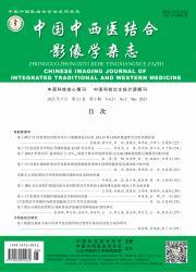 《中国中西医结合影像学杂志》