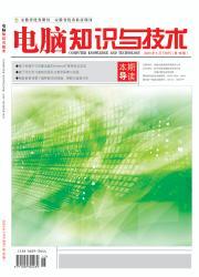 《电脑知识与技术:学术版》