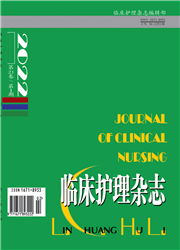 《临床护理杂志》