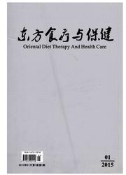 东方食疗与保健