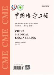 《中国医学工程》