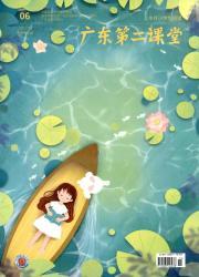 《广东第二课堂:小学版》