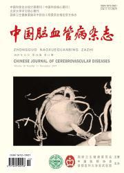 《中国脑血管病杂志》