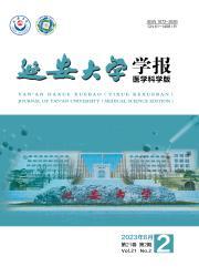 《延安大学学报:医学科学版》