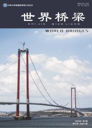《世界桥梁》