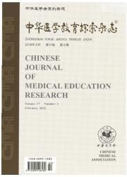 《中华医学教育探索杂志》