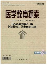 《医学教育探索》