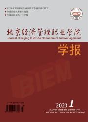 《北京经济管理职业学院学报》