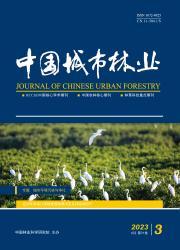 《中国城市林业》