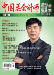 《中国总会计师》