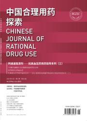 《中国合理用药探索》