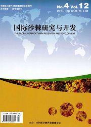 《国际沙棘研究与开发》