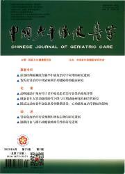 《中国老年保健医学》
