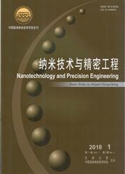 《纳米技术与精密工程》