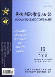 《华南国防医学杂志》