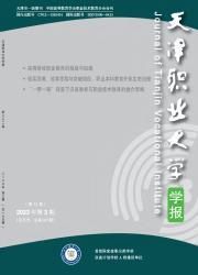 高等职业教育:天津职业大学学报