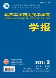 《北京工业职业技术学院学报》