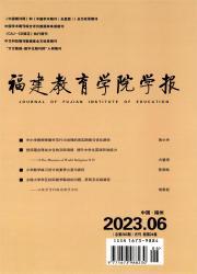 《福建教育学院学报》