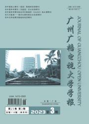 《广州广播电视大学学报》