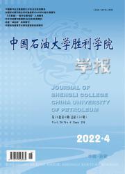 《中国石油大学胜利学院学报》