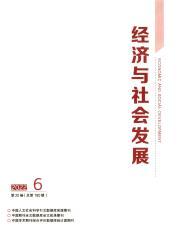 《经济与社会发展》