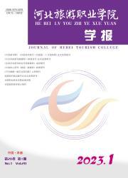 《河北旅游职业学院学报》