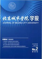 《北京城市学院学报》