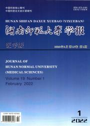 《湖南师范大学学报:医学版》