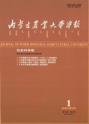 《内蒙古农业大学学报:社会科学版》