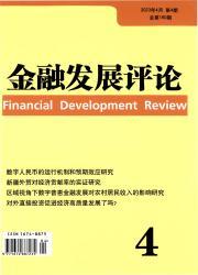 《金融发展评论》