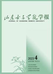 《山东女子学院学报》