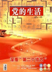《党的生活(黑龙江)》
