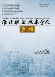 《淮北职业技术学院学报》