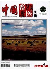 《中国畜牧兽医文摘》