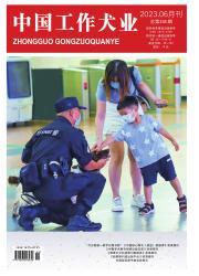 《中国工作犬业》
