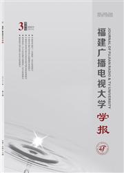 《福建广播电视大学学报》