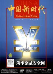 《中国新时代》