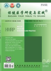 保健医学研究与实践