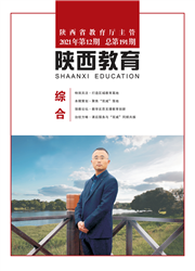 《陕西教育:综合版》