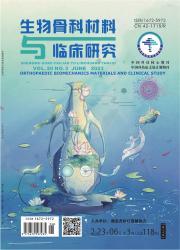 《生物骨科材料与临床研究》