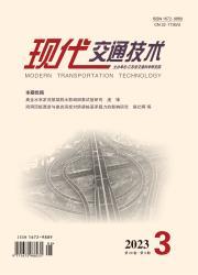 《现代交通技术》