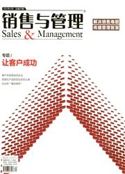 《销售与管理》