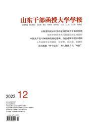《理论学习-山东干部函授大学学报》